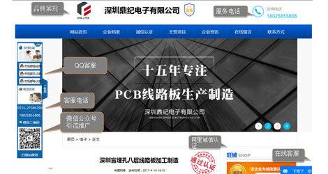 PCB线路板加工行业案例-厦门鼎纪电子有限公司