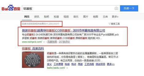 PCB线路板-铝基板推广案例